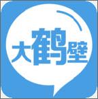 大鹤壁app