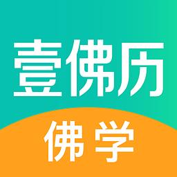 壹佛历直播app