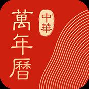 中华万年历去广告手机版