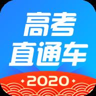 高考直通车2020志愿填报app