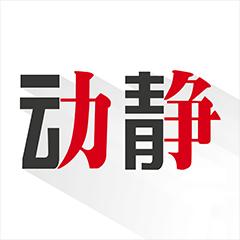 动静新闻app安卓版