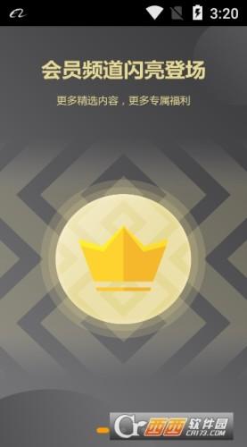天翼视讯app