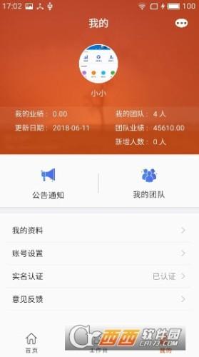道丰通app
