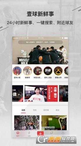 壹球app
