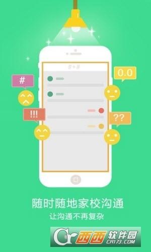 育教通app