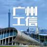 广州工信官方app
