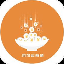 菜菜云商城手机版