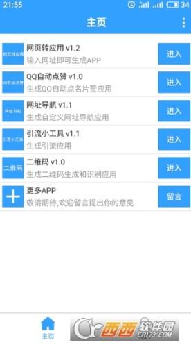 app生成器软件
