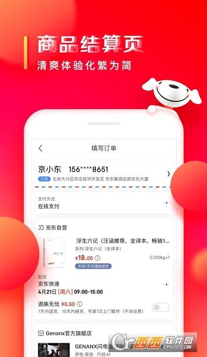 京东谷歌市场版app