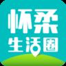 怀柔生活圈app