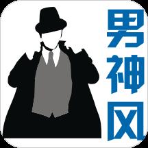 男神风(搭配软件)