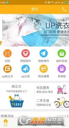 阿普智慧app