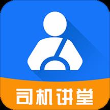 司机讲堂app