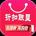 折扣联盟app