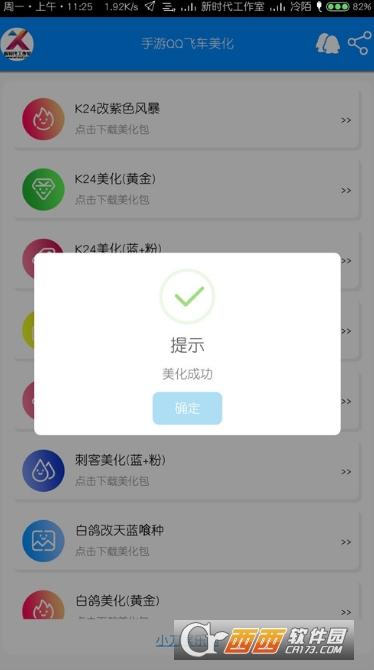 手游QQ飞车美化