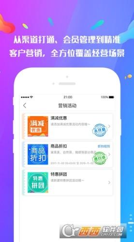 77秒商家版app