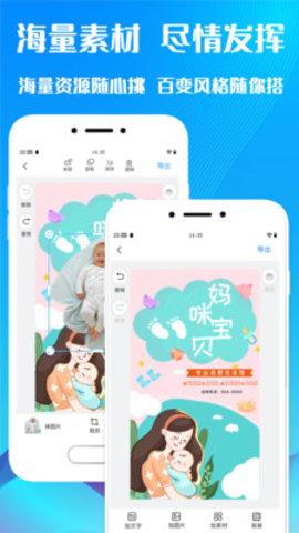 海报设计制作app