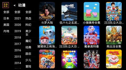 酷魅影视1.1.8
