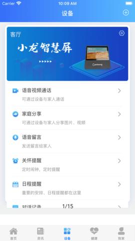 小龙相伴app