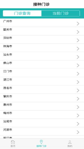 粤苗app接种预约