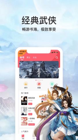 多彩小说app