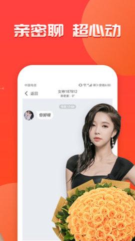 羞聊视频聊天交友app