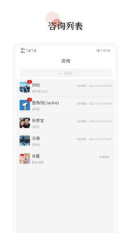 百杏仁医app