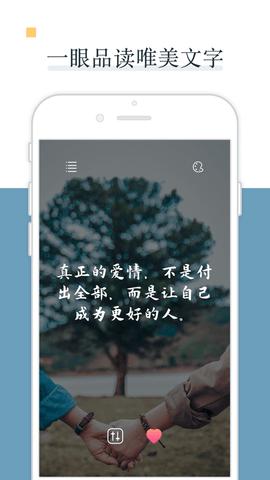 一言阅读app