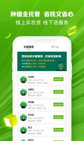 大丰收农资商城app