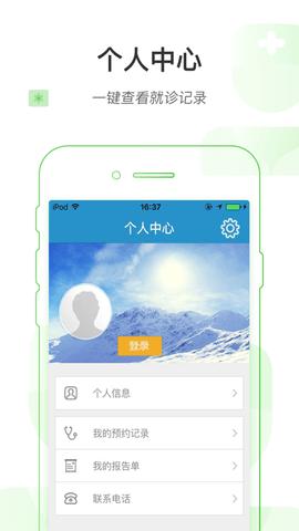 浙江绍兴新冠疫苗预约app