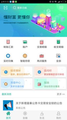 陕西医保缴费app