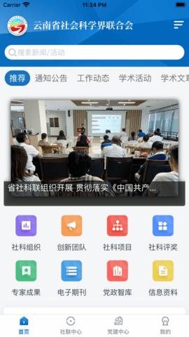 云南社科app