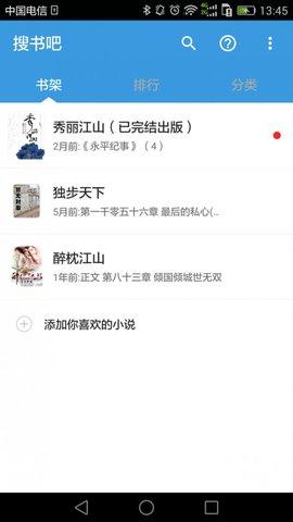 搜书吧网络小说交流论坛