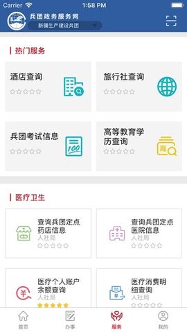 兵政通app最新版